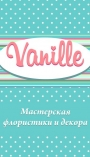 Vanille Boutique - мастерская флористики и декора