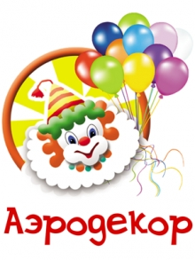 Аэродекор - украшение воздушными шарами