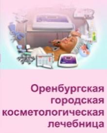 косметология 1