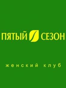 пятый сезон оренбург