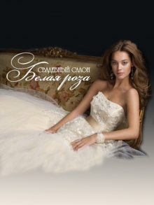 Белая роза - свадебный салон