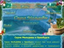 Мальдивы водно-оздоровительный комплекс