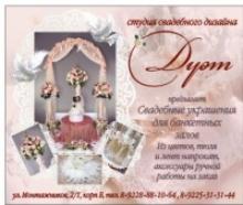 Дуэт - студия свадебного дизайна