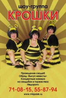 Крошки - шоу-группа