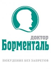 Внимание! Новый адрес Доктор Борменталь в Оренбурге!