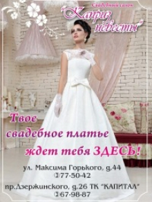 Каприз Невесты - свадебный салон
