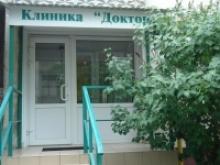 Медицинский центр Доктор - косметология