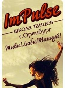 ImPuls   Импульс - школа танцев