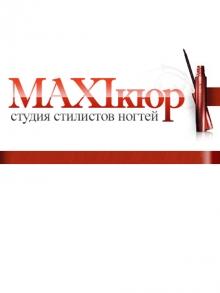Maxi кюр, ногтевая студия