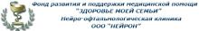 НЕЙРОН - Лечебно-оздоровительная нейро-офтальмологическая клиника