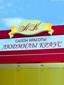 Салон Людмилы Краус