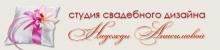 Студия свадебного дизайна Надежды Анисимовой