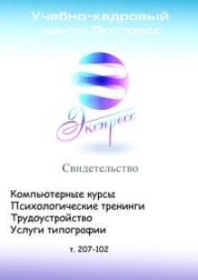 Экспресс - учебно-кадровый центр