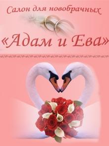 Адам и Ева, свадебный салон