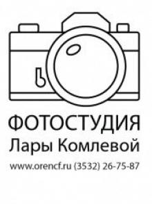 Фотостудия Лары Комлевой