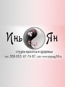 Инь-Ян - салон красоты