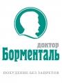 Доктор Борменталь