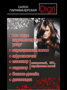 Digri, салон-парикмахерская