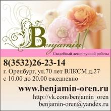 Benjamin - свадебный дизайн