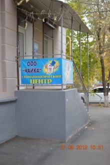 Стоматологический центр Чайка